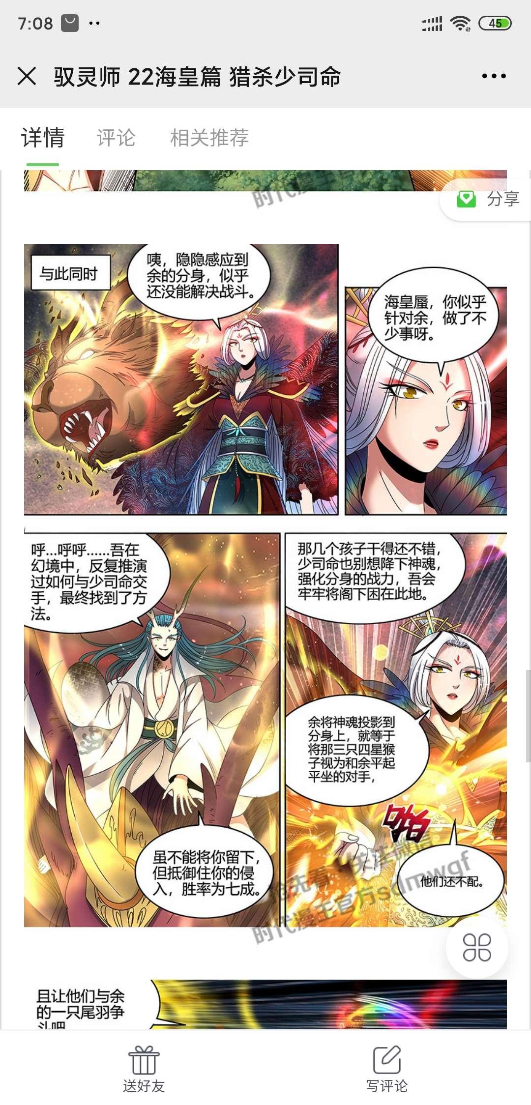 【漫画更新】驭灵师  猎杀少司命