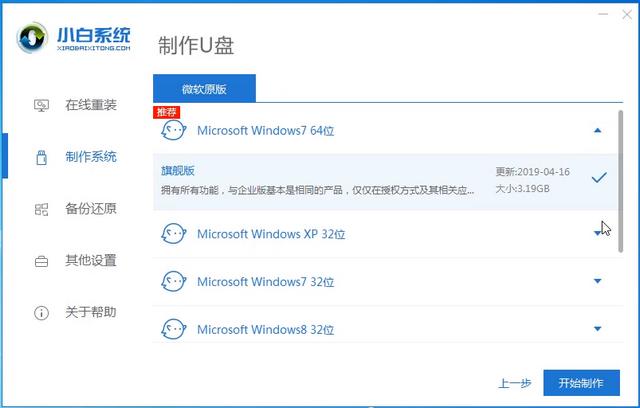 示例微软电脑U盘重装win7系统教程