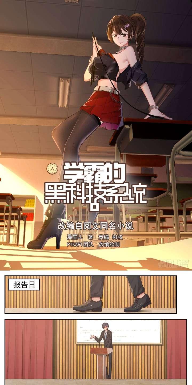 【漫画更新】学霸的黑科技系统79~80话-小柚妹站