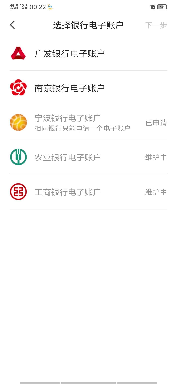 宁波银行十元立减-线报酷