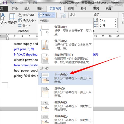 详解word页码从任意页开始怎么设置
