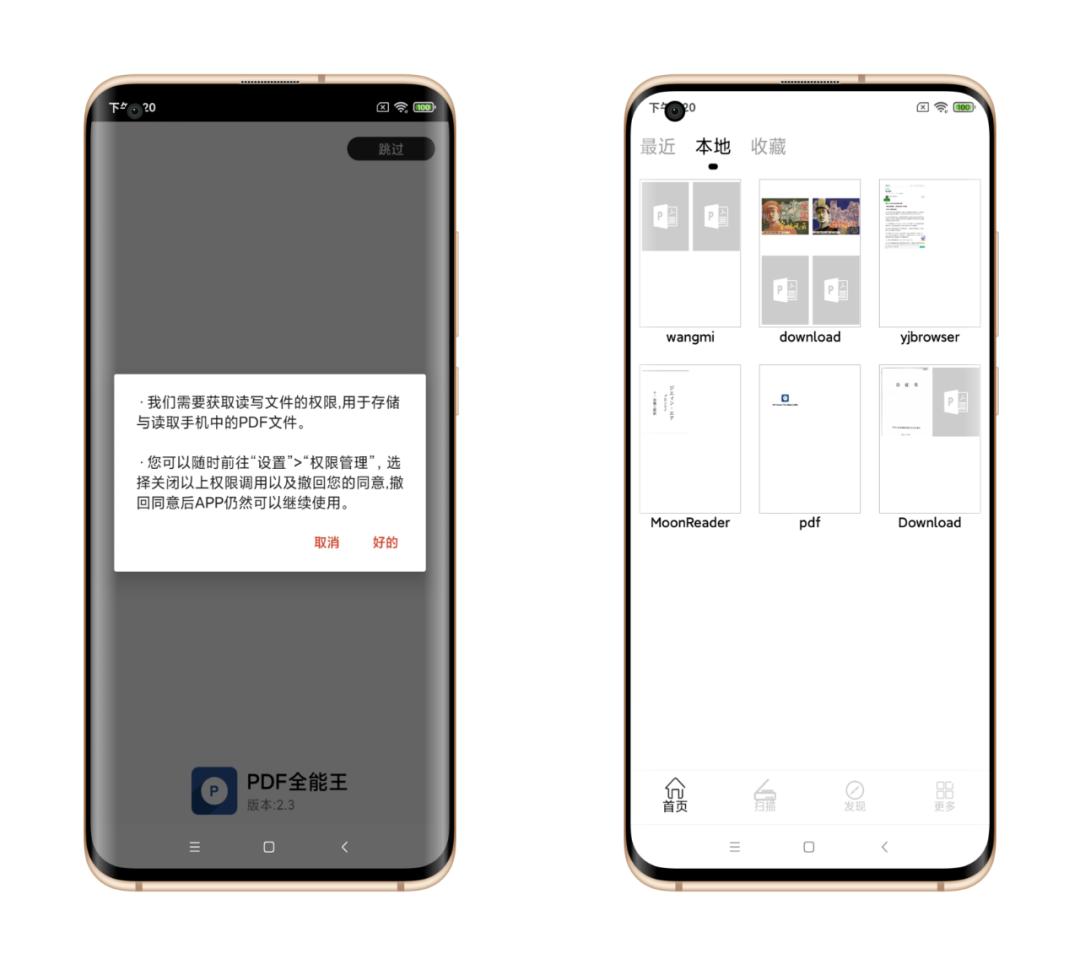 PDF全能王已解锁,去广告