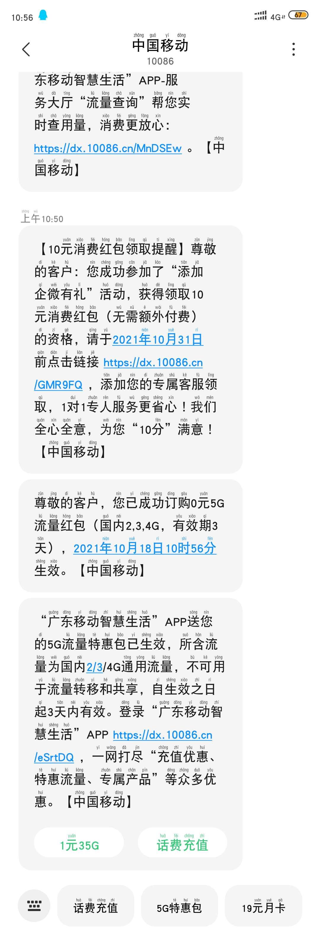 深圳移动福利