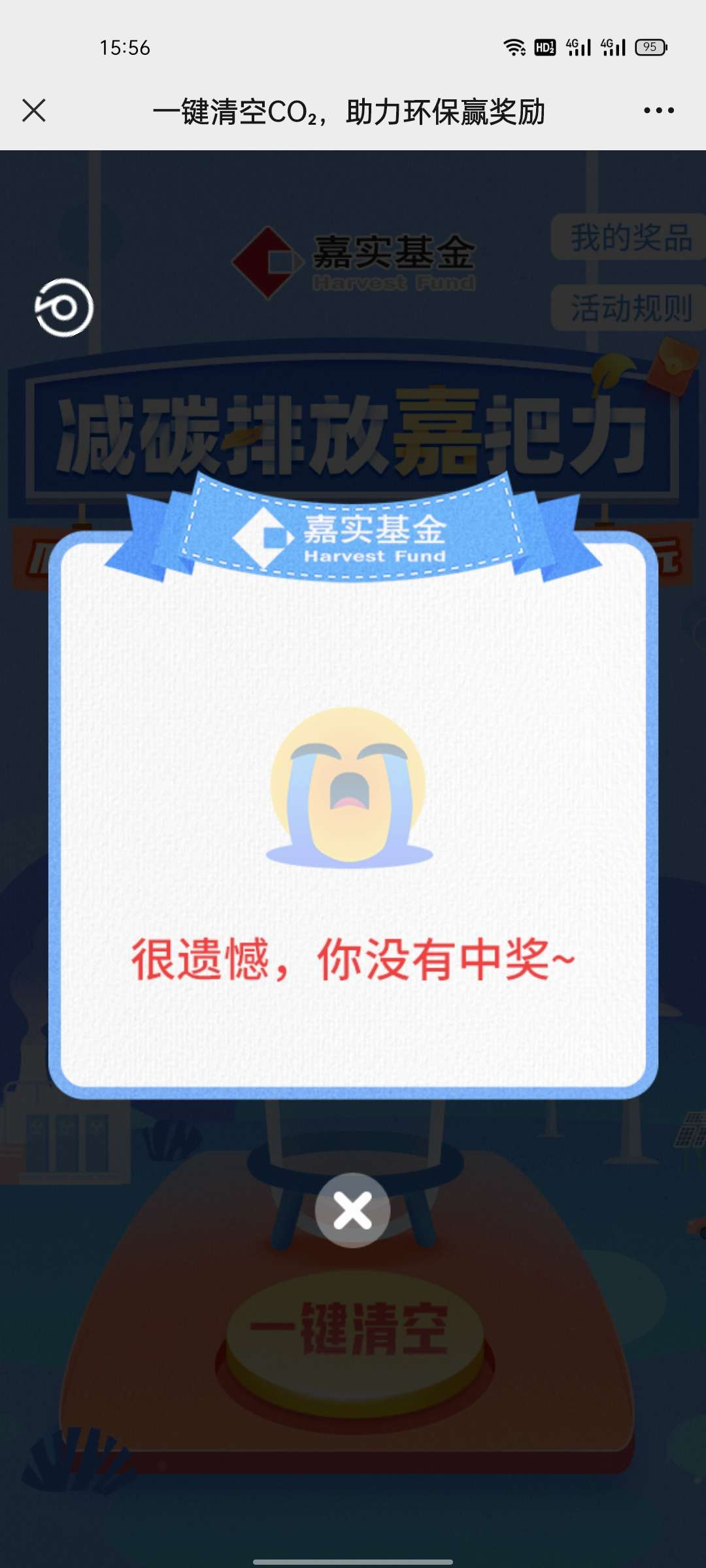 【现金红包】嘉实基金抽取随机微信红包