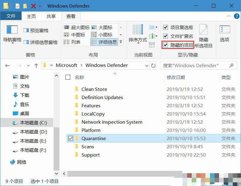 Win10自带杀毒软件的隔离区在哪里?