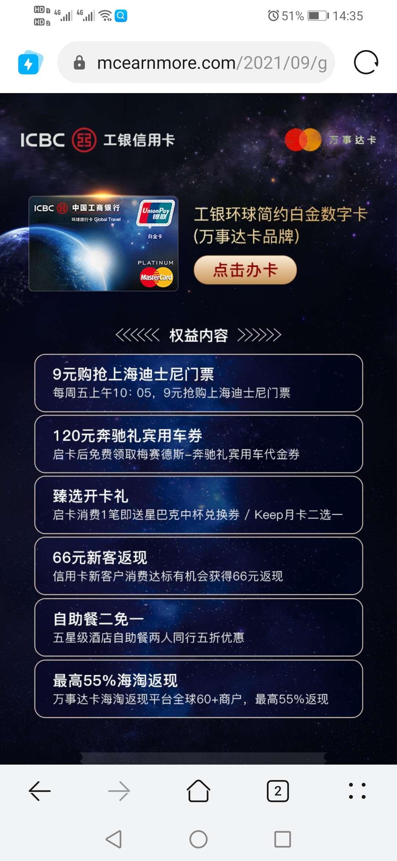 【红包】50微信立减金