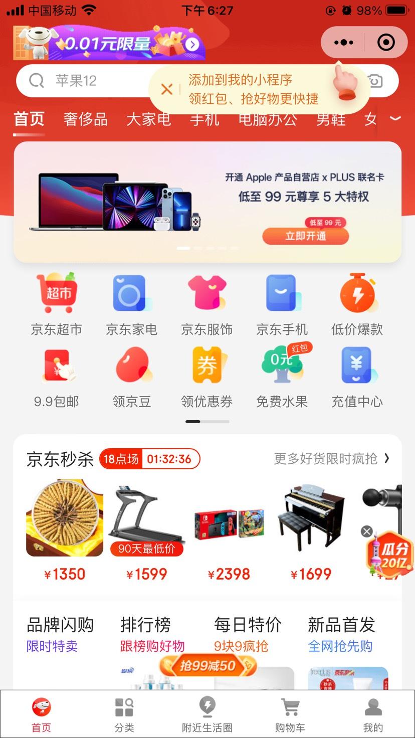 【现金红包】新一期京东购物小程序免费领1.6元无门槛红包 亲测秒