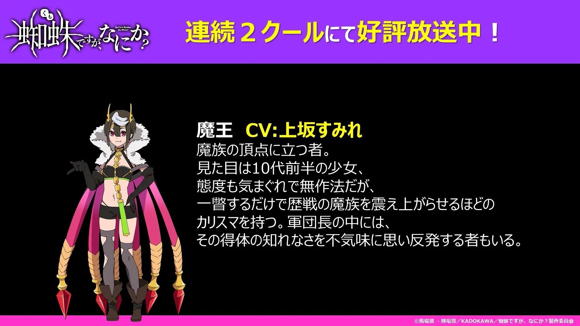 【资讯】TV动画《转生成蜘蛛又怎样!》追加角色和声优。(2月12-小柚妹站