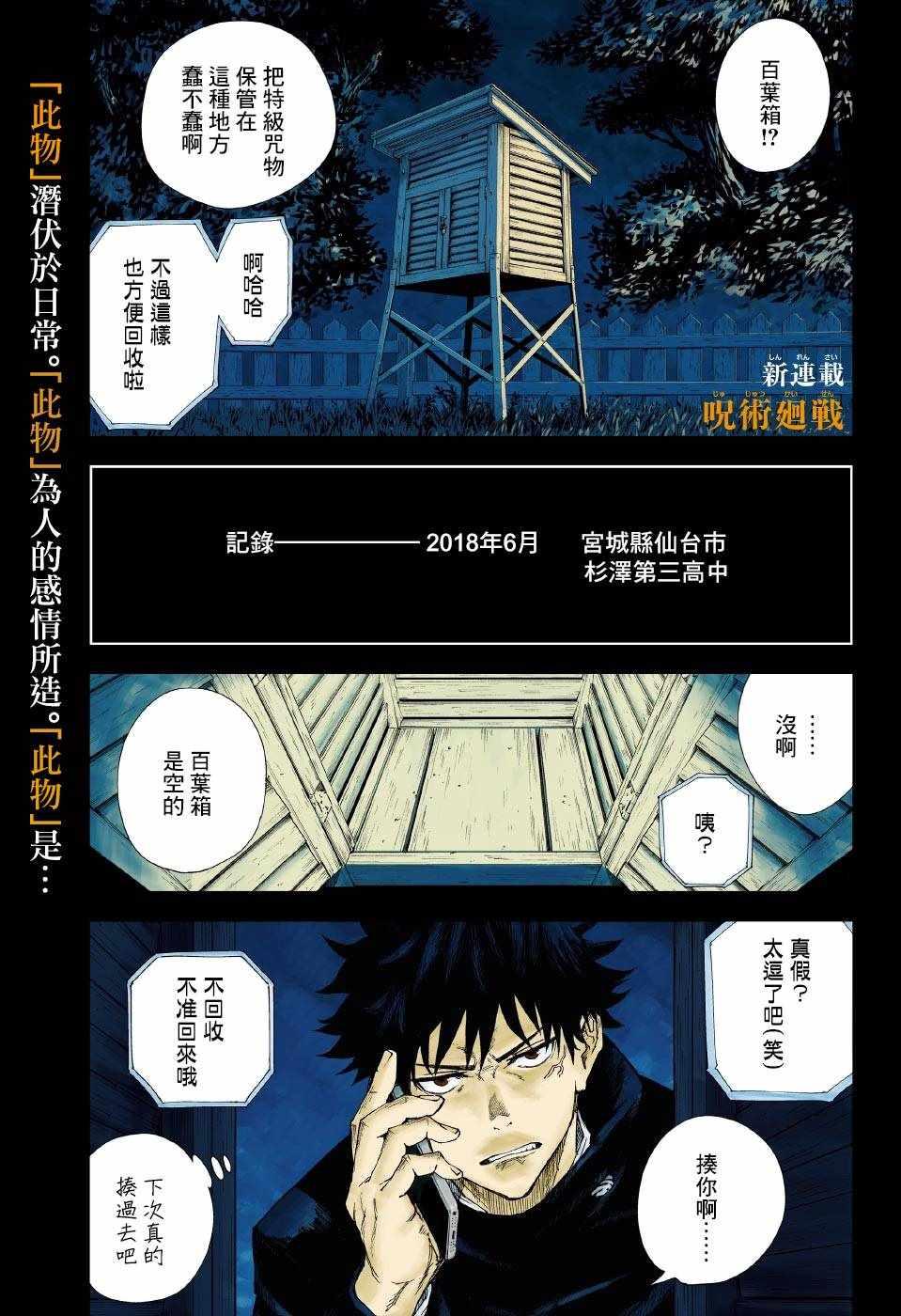【漫画】   咒术回战-小柚妹站