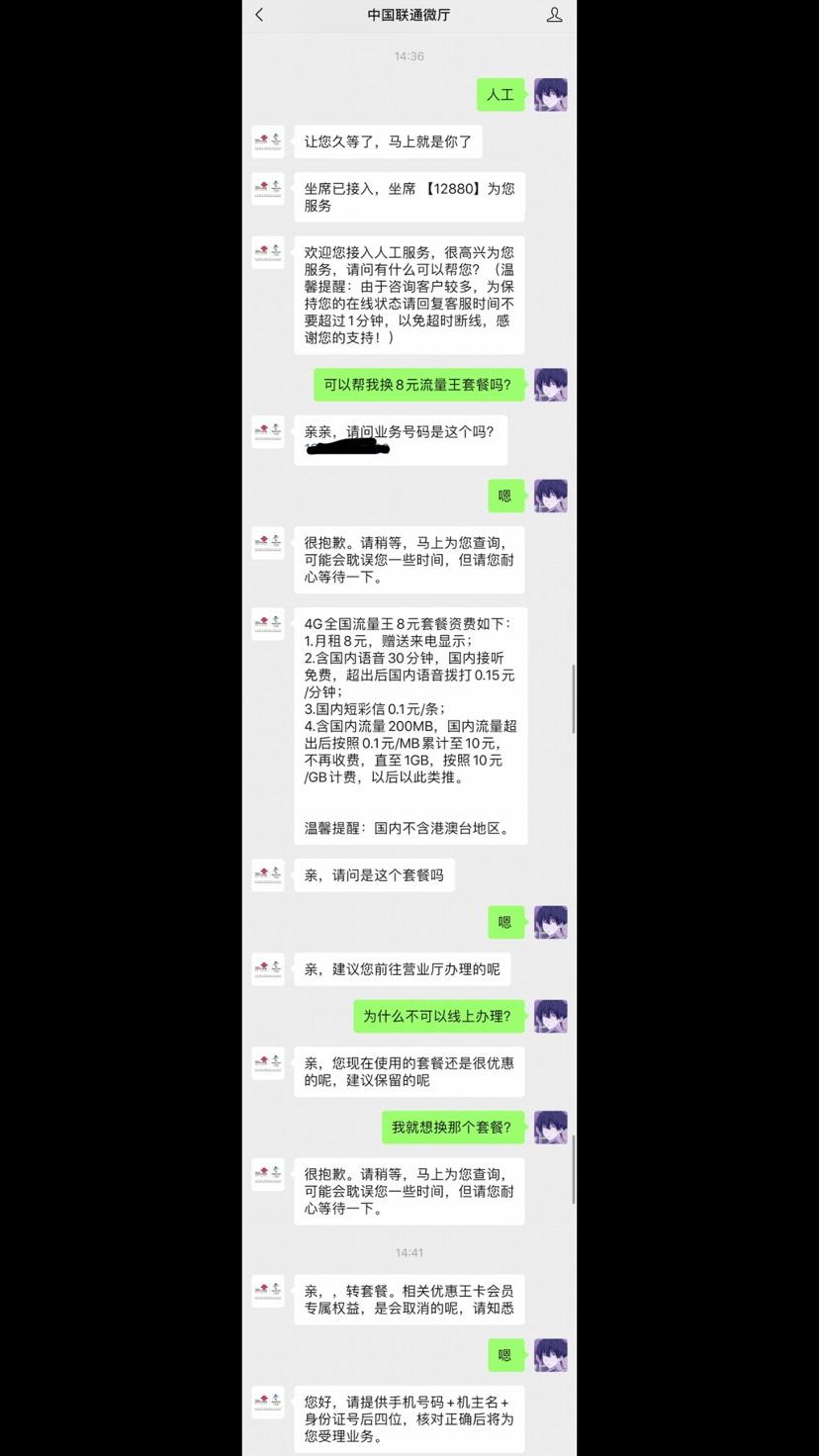 「教程分享」最新中国联通线上修改8元流量王套餐广东大王卡亲测成功