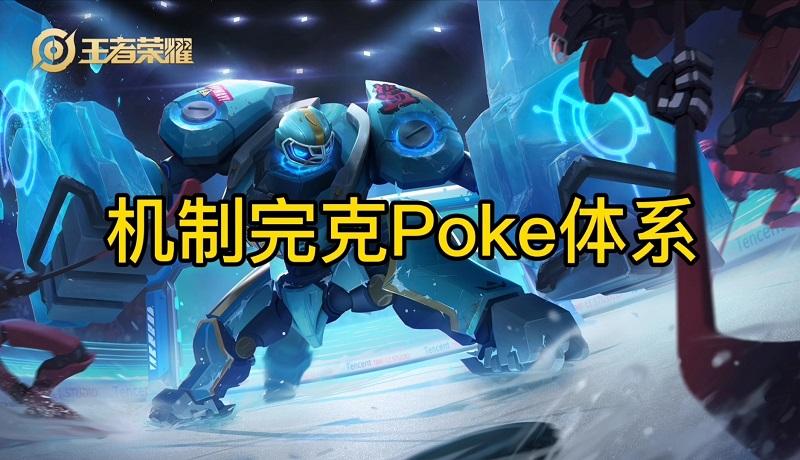 【游戏攻略】王者体系之poke体系阵容浅谈