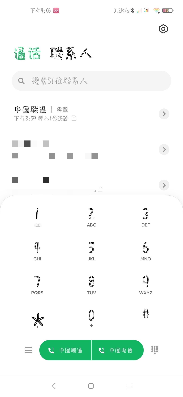 「教程分享」中国联通最新8元流量王套餐更改教程湖北已成功。