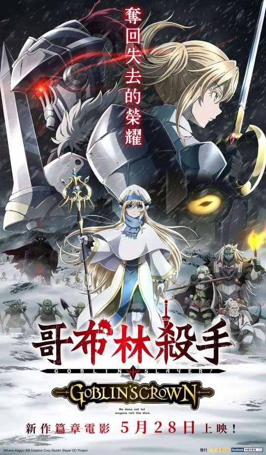 【动漫资源】哥布林杀手:哥布林的王冠 2020 日本 超清版-小柚妹站