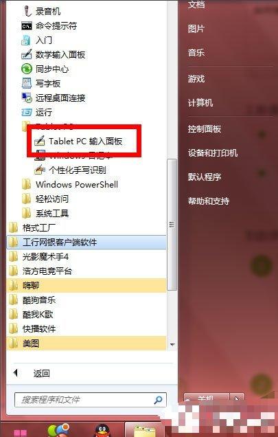 Windows7使用tabletpc输入面板的方法