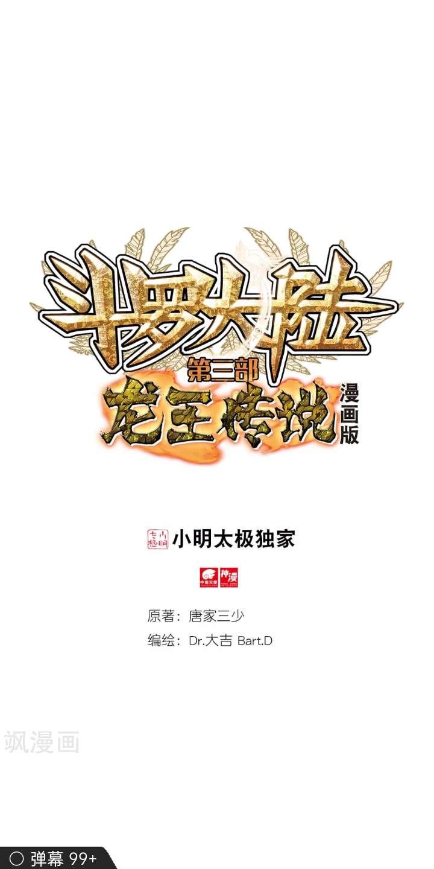 【漫画】斗罗大陆3.龙王传说[长期更新]-小柚妹站