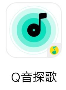 可识别出周围的歌曲,腾讯出品【Q探音乐】2.0.3.0
