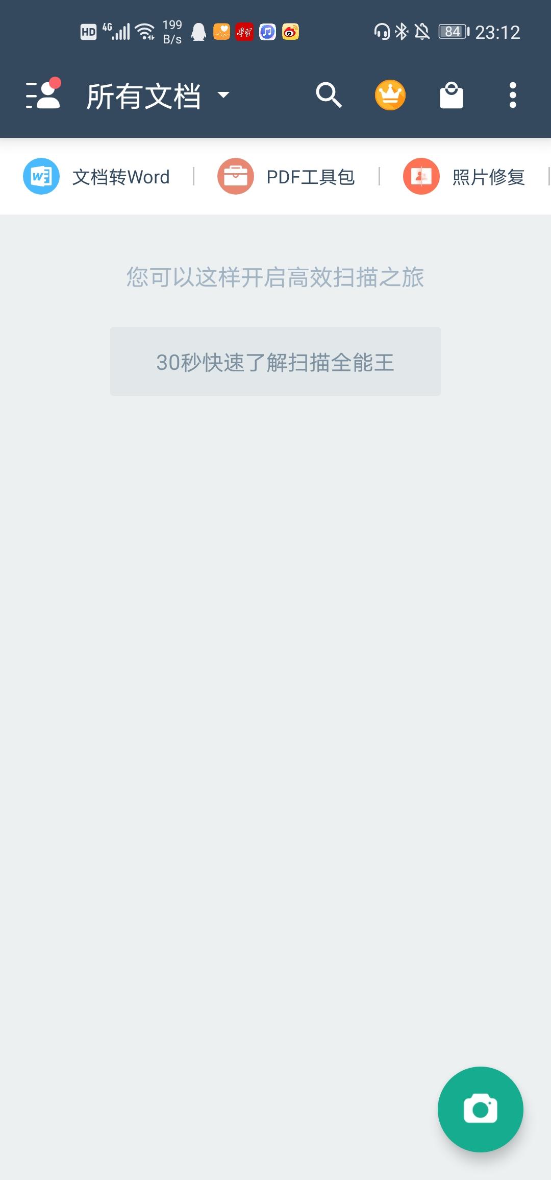 扫描全能王 v5.46  Android