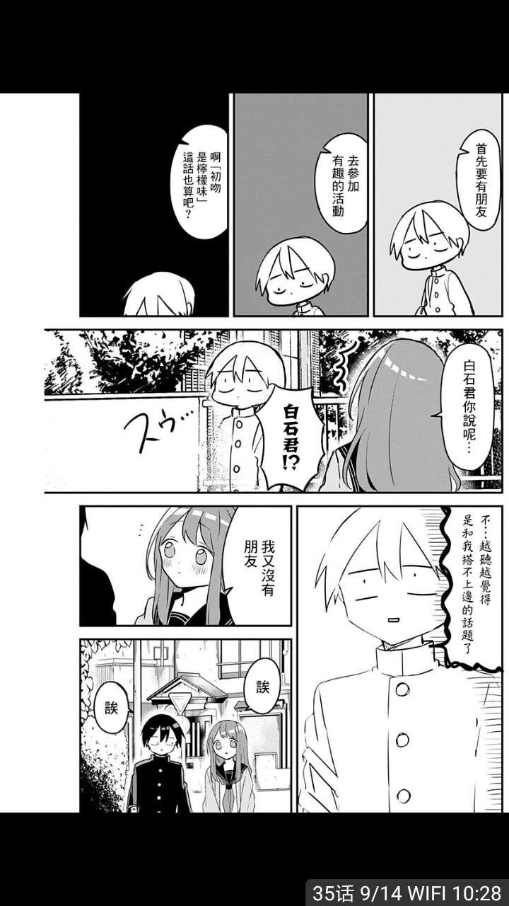 【漫画更新】久保同学不放过我