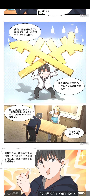【漫画更新】女子学院的男生   第373话