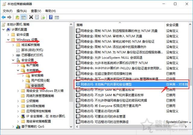 远程Win10系统桌面时提示你的凭证不工作