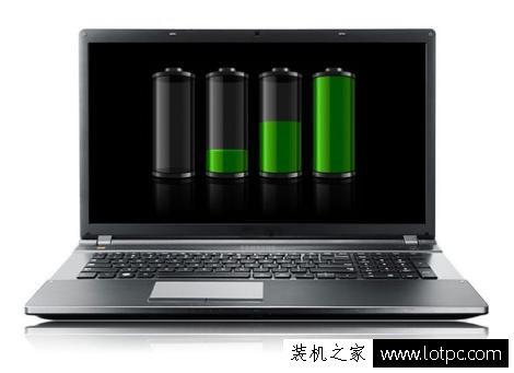 延长笔记本电池使用寿命的方法技巧