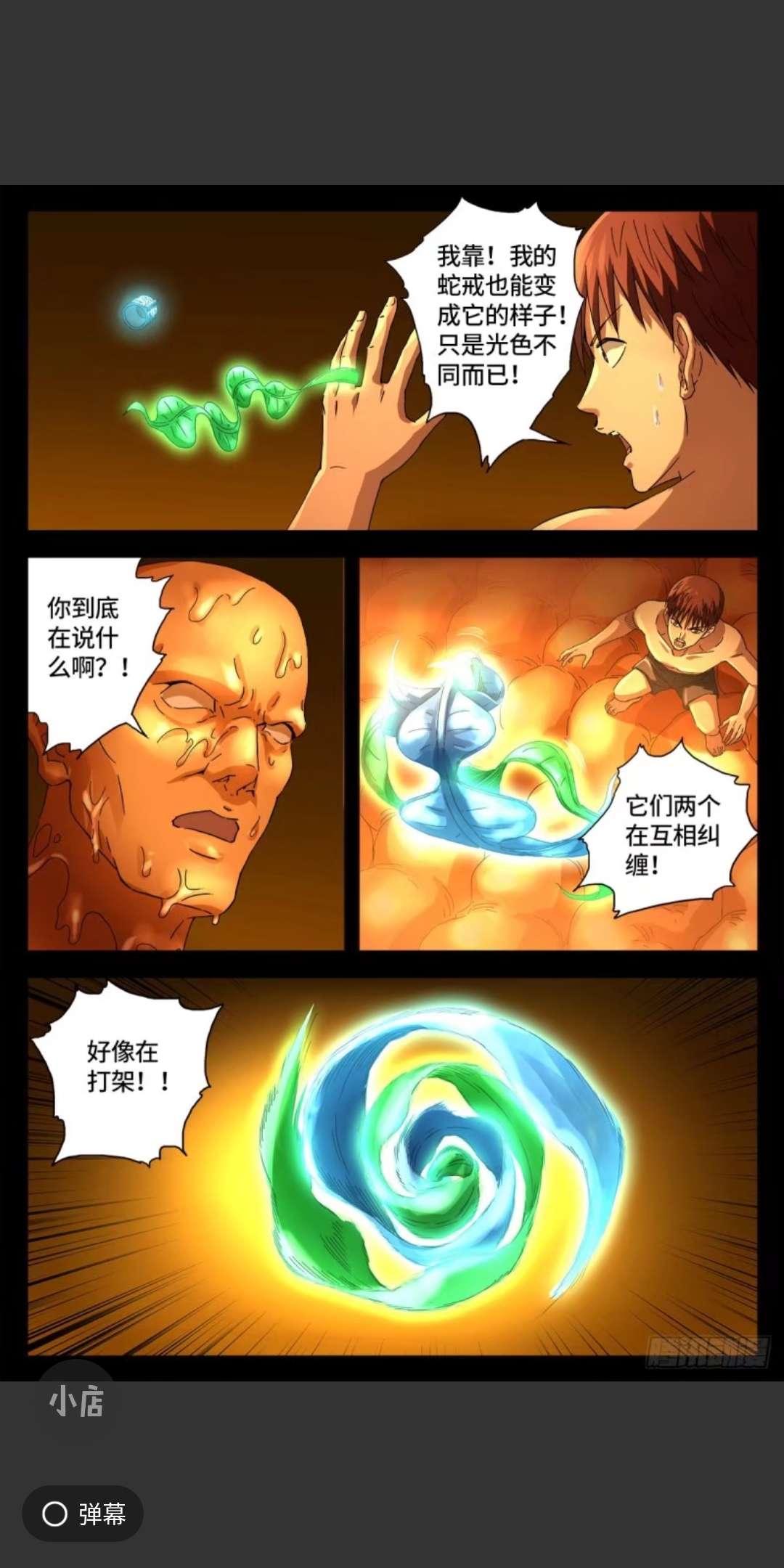 【漫画更新】血魔人659~660