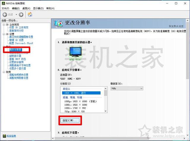 电脑显示器刷新率怎么超频?电脑显示器提高屏幕刷新率