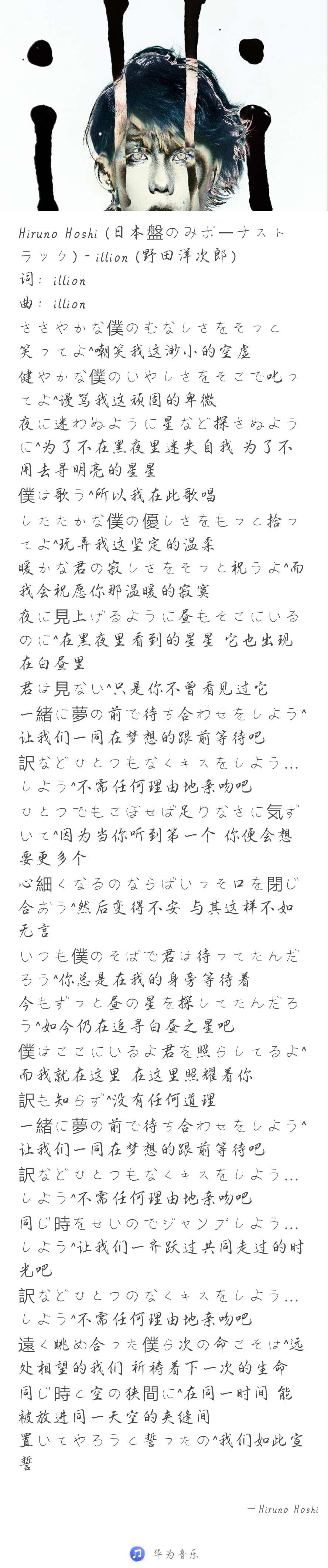 【音乐】Hiruno Hoshi