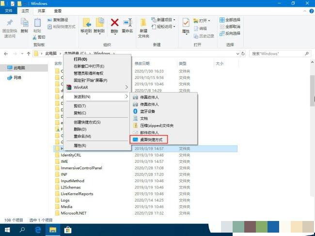 Win10发送到桌面快捷方式没有了的恢复方法