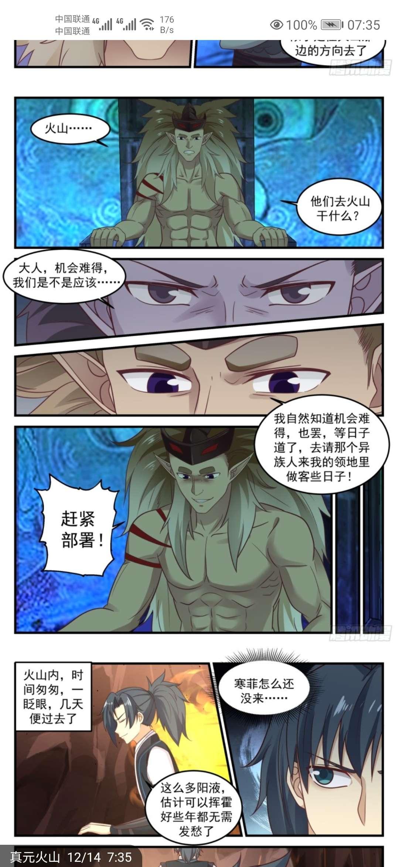 【漫画更新】武炼巅峰   第627话