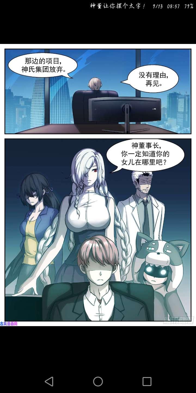 【漫画更新】神俑降临最新