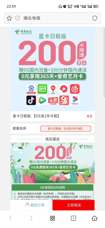 0元撸电信卡一年