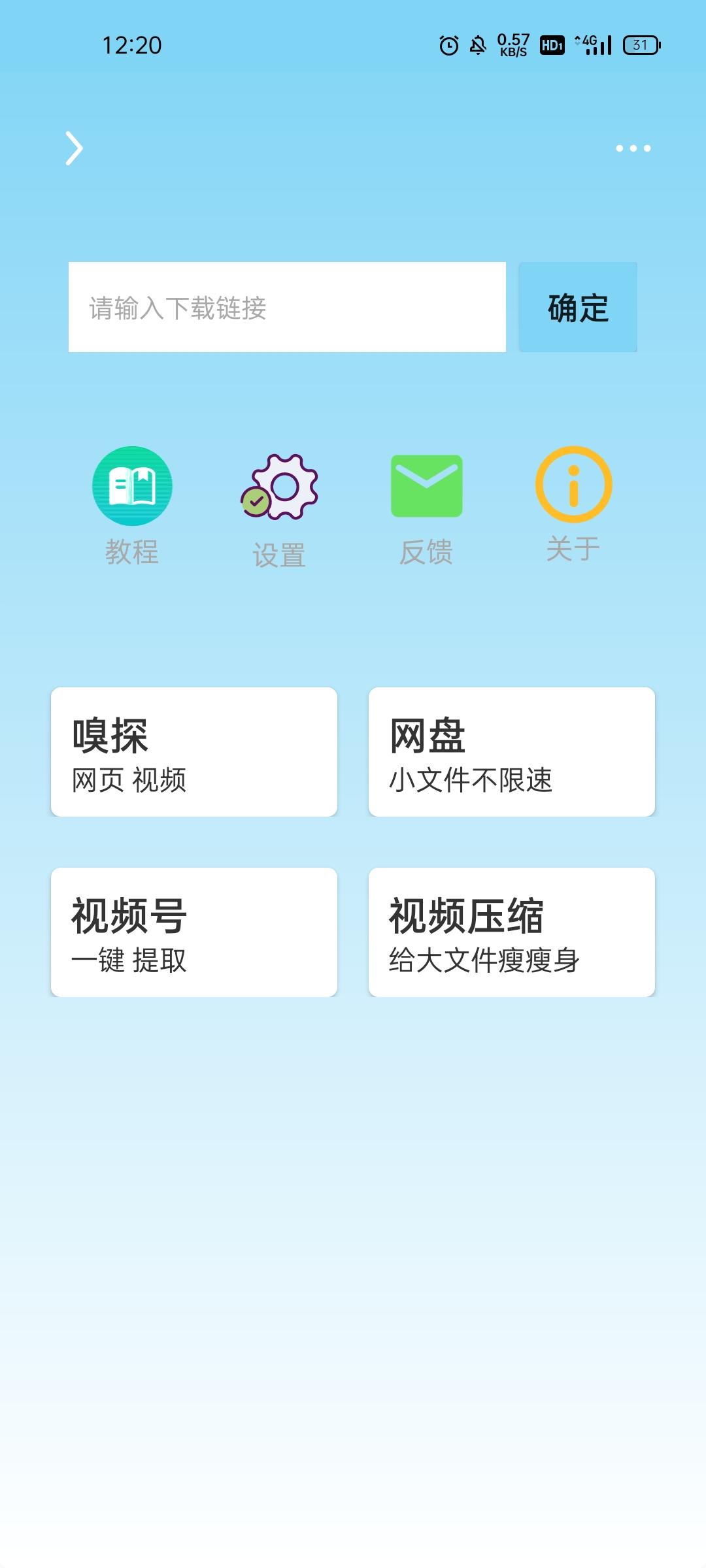 万能下载app真正的免费无广告完美支持安卓11