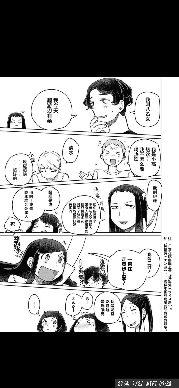 【漫画更新】幕结~,在那看漫画全集