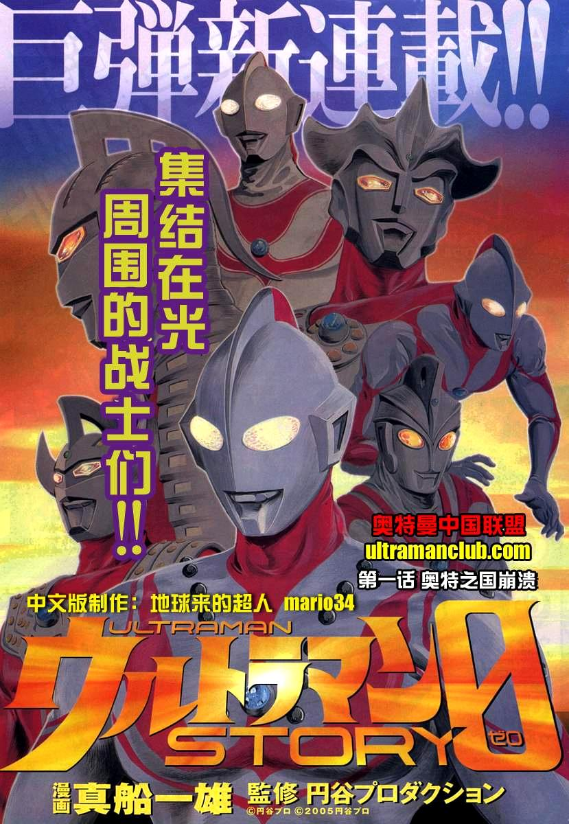 【漫画】奥特曼STORY0 (二)-小柚妹站