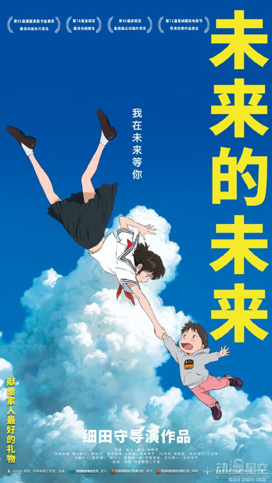 【动漫资讯】细田守动画《未来的未来》中文海报曝光 确定引进
