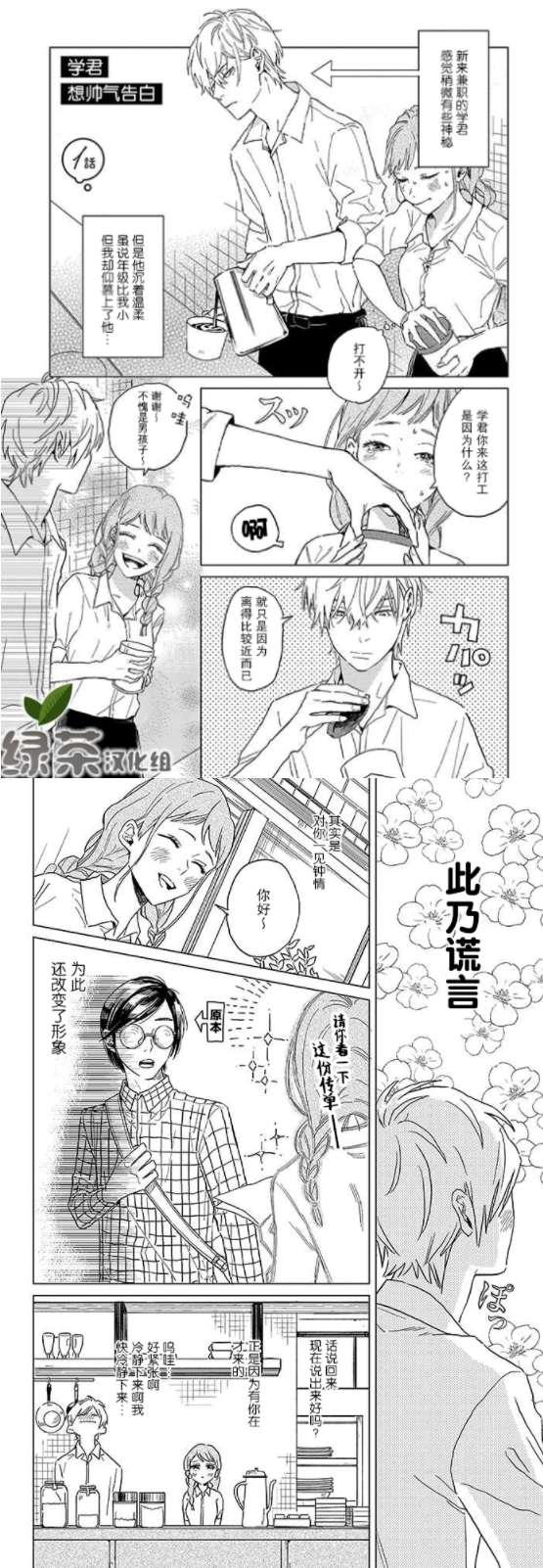 【资讯】男追女恋爱学,近水楼台先得月