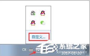 win7系统电脑任务栏声音图标不见了该怎么找回呢?