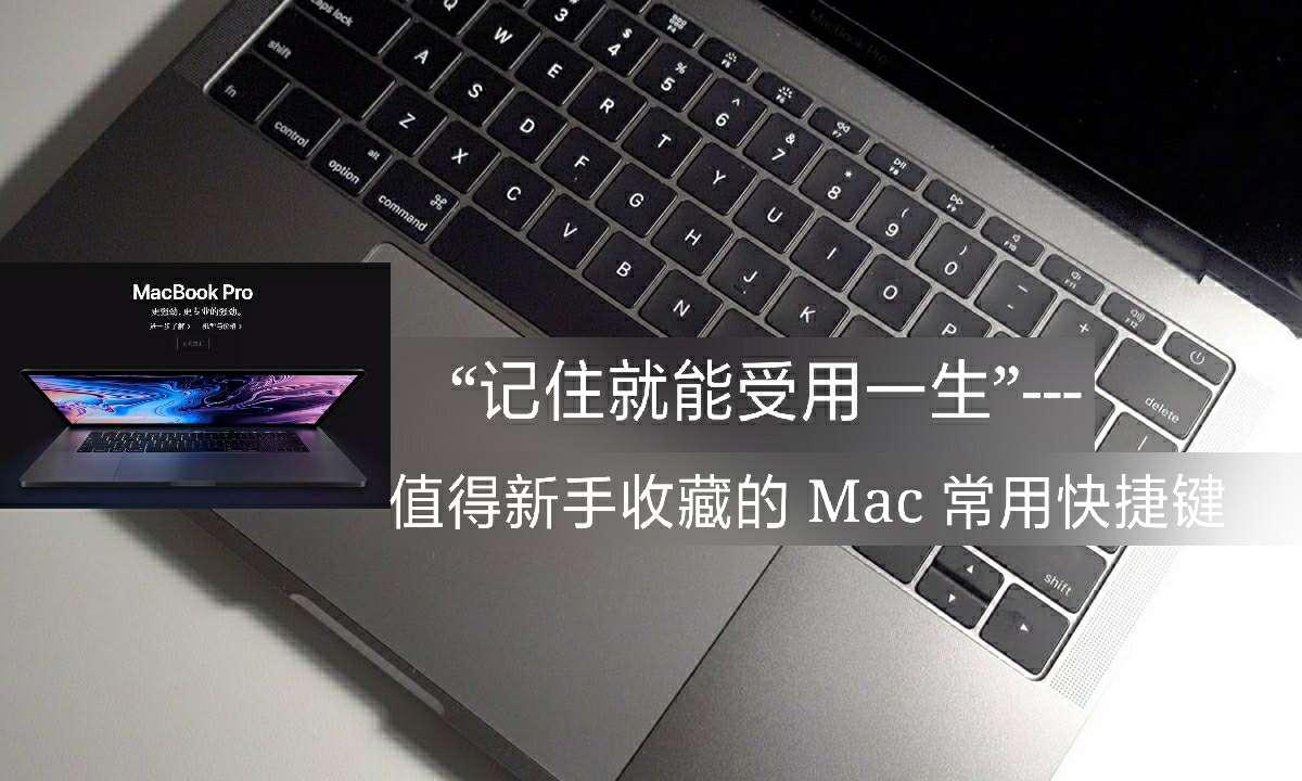 新手最应收藏的苹果macOS系统键盘快捷键列表01