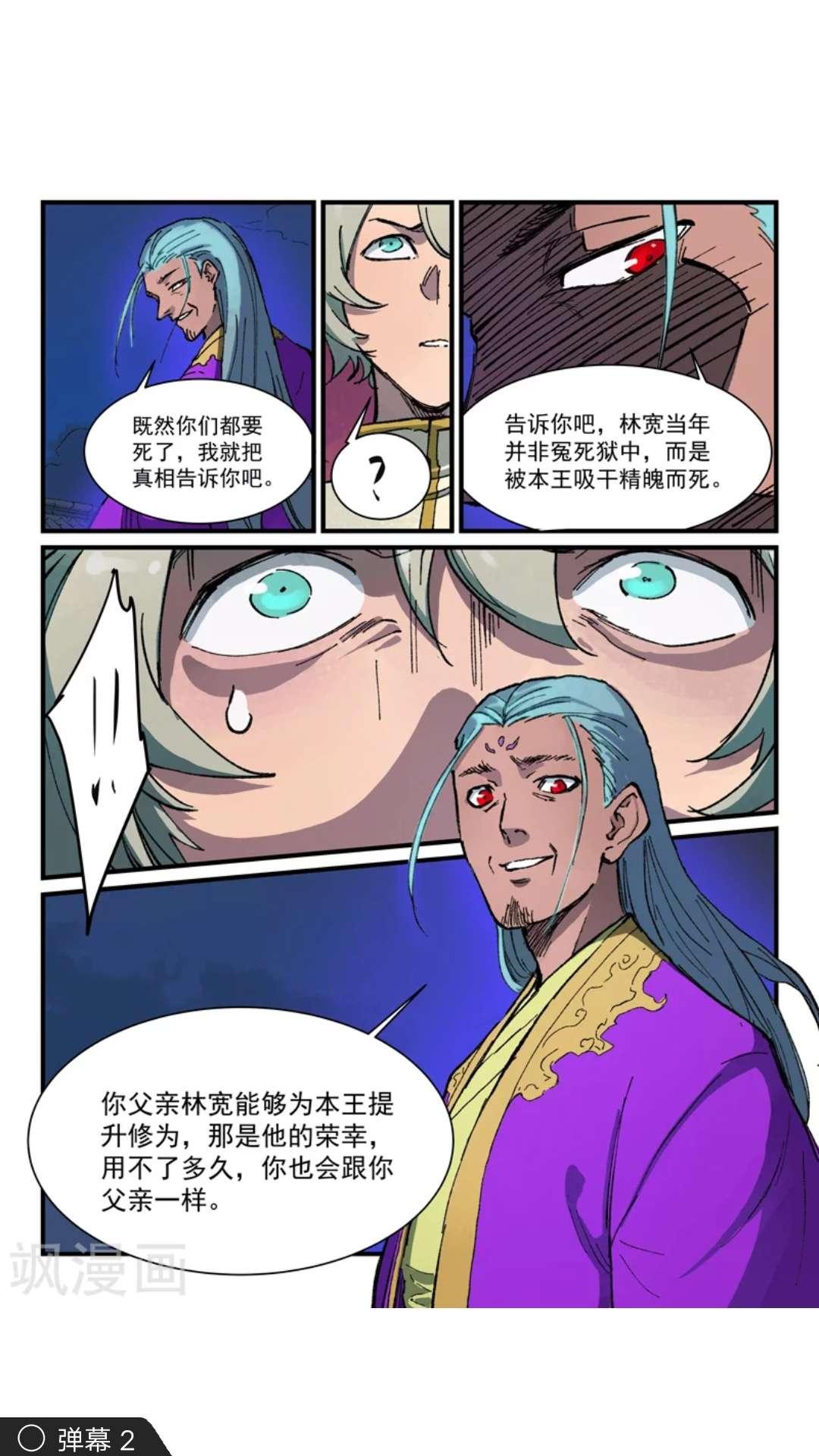 【漫画更新】星武神诀~