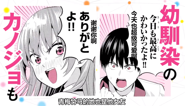 【资讯】「女友成双」漫画发售,官方发布纪念PV-小柚妹站