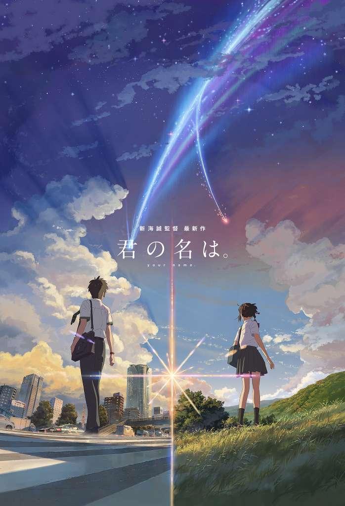 【音乐】なんでもないや (movie ver.)你的名字ed