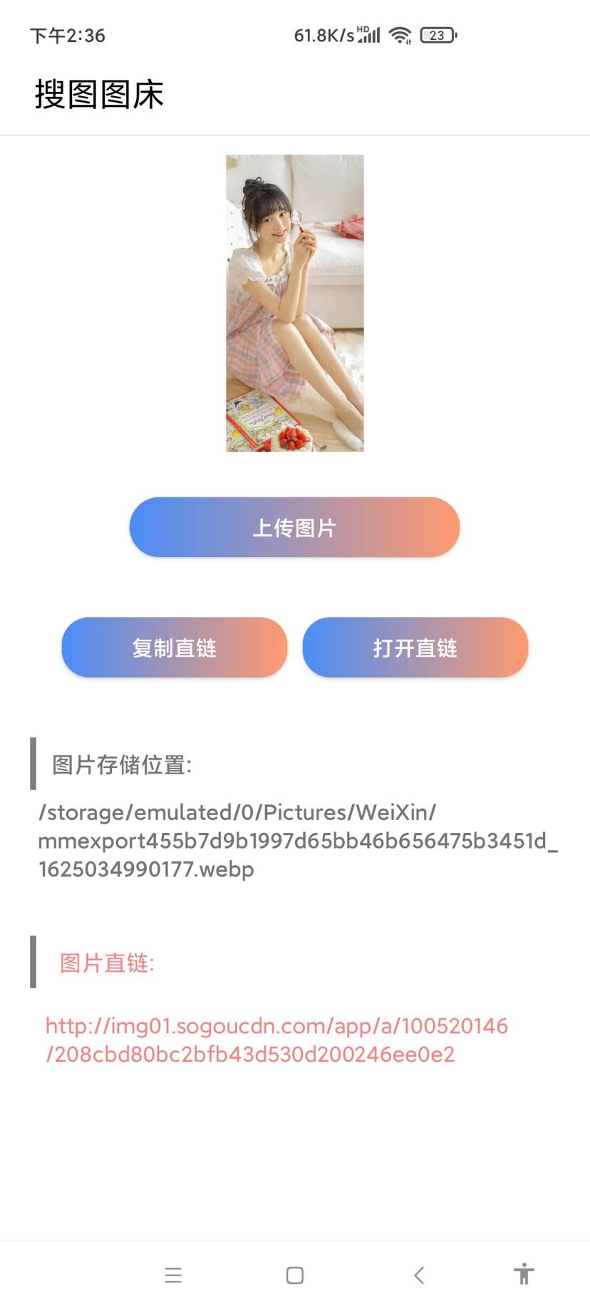 搜狗图床v3.12.5 不限上传次数纯净版