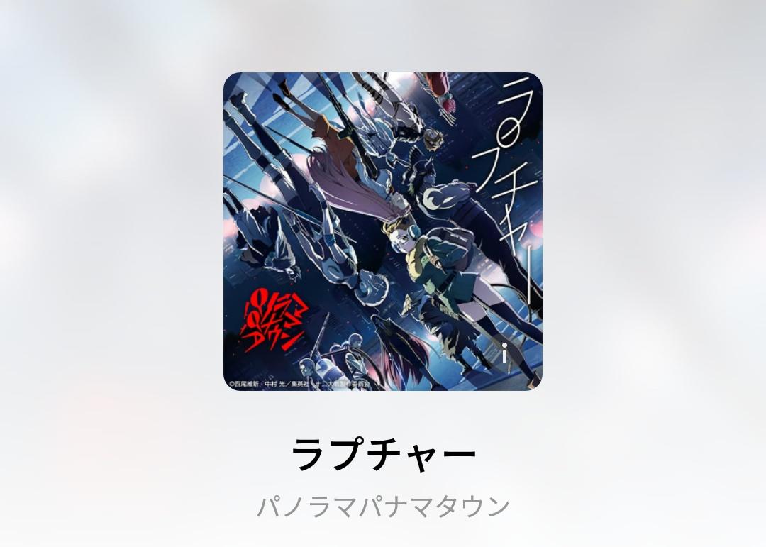 【音乐】パノラマパナマタウン – ラプチャー