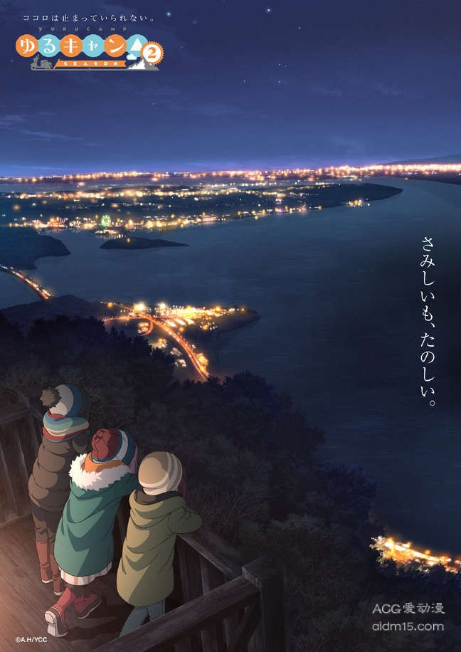 【资讯】TV动画《摇曳露营△》第二季STAFF公开,2021年1-小柚妹站
