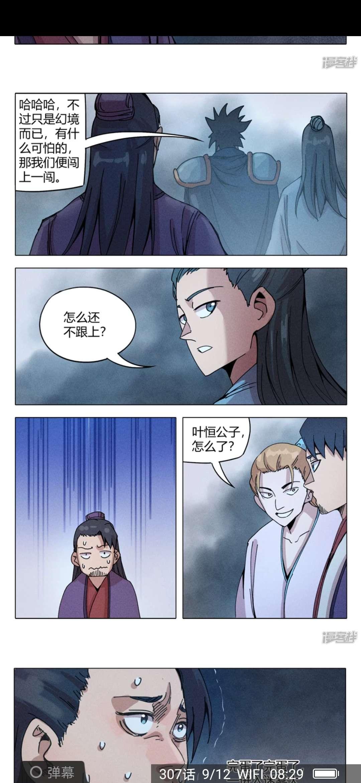 【漫画更新】万界仙踪   第307话