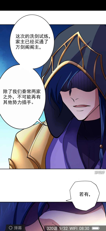 【漫画更新】灵剑尊   第320话