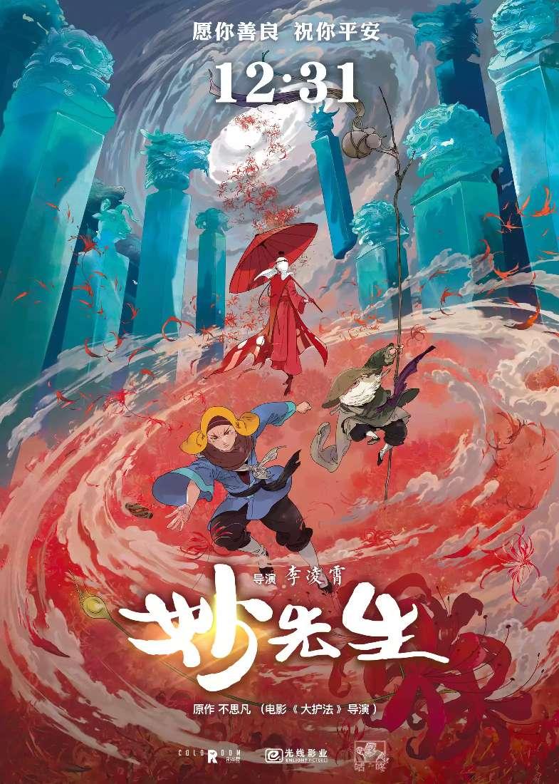 【动漫资源】妙先生 2020 中国 超清版-小柚妹站