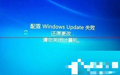 Win7系统自动更新失败开不了机的解决方法