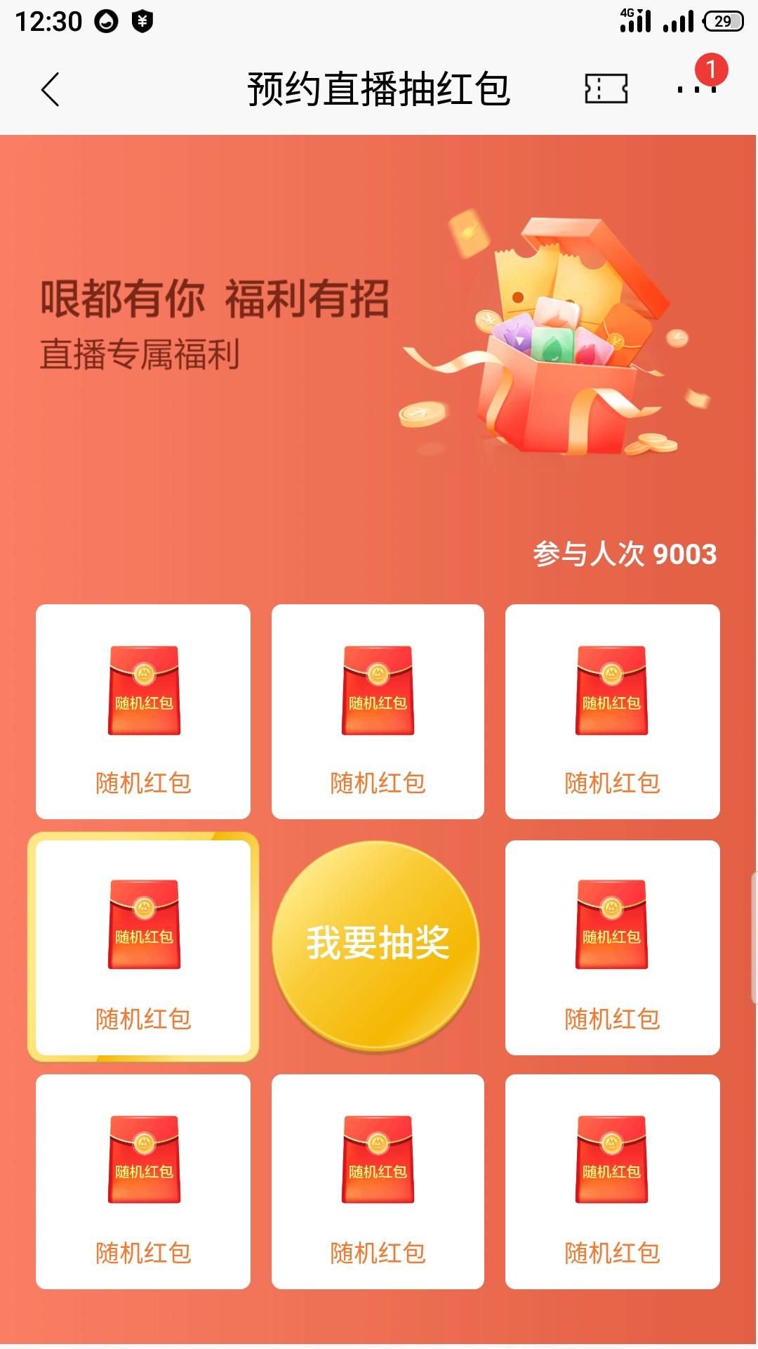 招商银行app预约直播抽红包插图